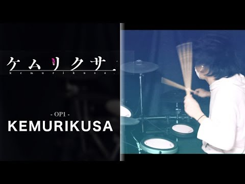 KEMURIKUSA/ナノ --- Drum Cover --- [KEMURIKUSA OP]