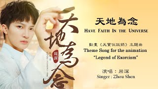 Download Lagu 【ENG SUB】Charlie Zhou Shen【LYRICS】 天地為念 Have Faith In The Universe mp3