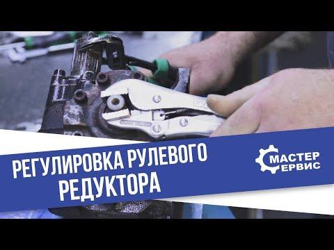 Как отрегулировать рулевой редуктор Mercedes S-class 1995 г.