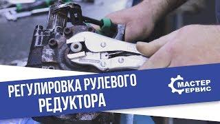 видео Регулировка Г.Р.М.