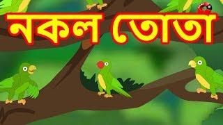 নকল তোতা   The Dummy Parrot   Panchatantra Moral Stories for Kids   Maha Cartoon Tv Bangla