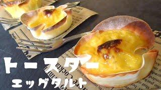 【トースターでエッグタルト】いちばん簡単!混ぜて焼くだけ!