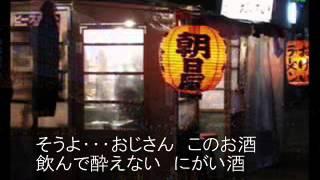 宮史郎 - にがい酒