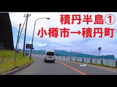 【車載動画】積丹半島(前編)小樽駅前→積丹町入舸 Shakotan Peninsula(east),Hokkaido