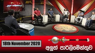 Aluth Parlimenthuwa | 18th November 2020 Thumbnail