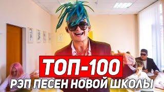ТОП 100 РЭП ПЕСЕН НОВОЙ ШКОЛЫ 2019