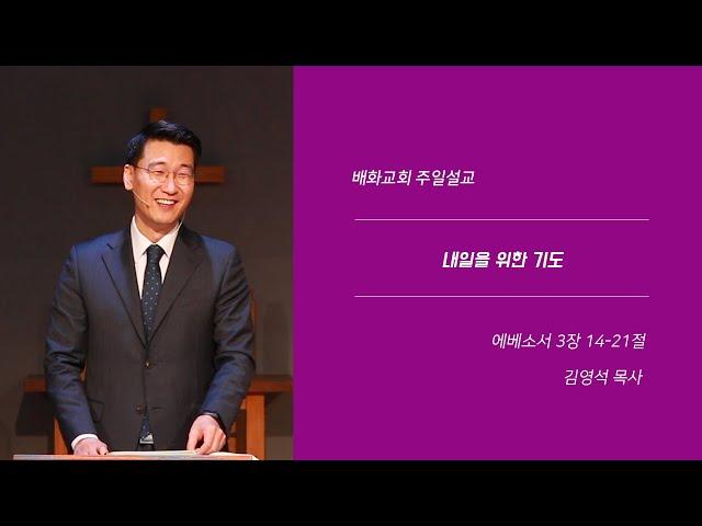 20200517 내일을 위한 기도(엡 3장 14-21절) / 김영석 목사