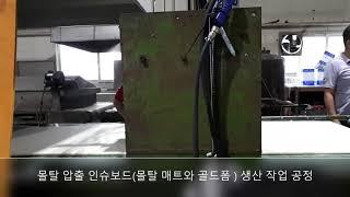 몰탈 압출 인슈보드 생산 작업 공정