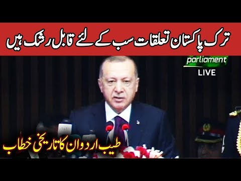 Turkish President Erdogan addresses joint session of Parliament | 14 February 2020 | AbbTakk
