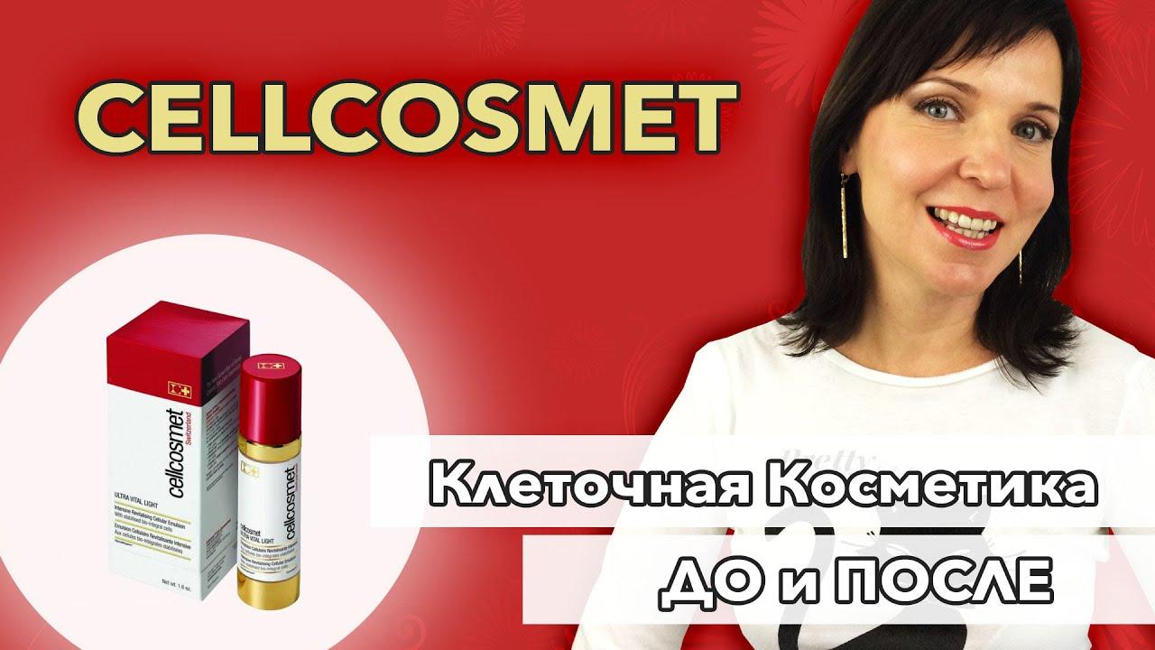 Cellcosmet отзывы о косметике