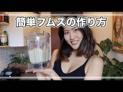 【レシピ】簡単フムスの作り方|高たんぱく質|美肌・脂肪燃焼に効果的