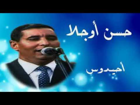 HASSAN TÉLÉCHARGER OUJLA MP3 MUSIC
