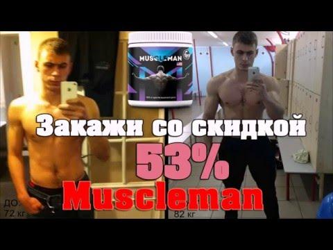 Muscleman отзывы