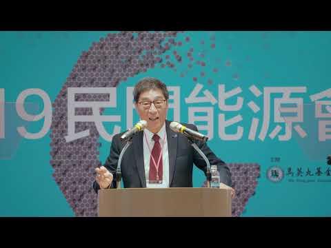 【2019民間能源會議】香港城市大學校長郭位專題演講-數據解析全球能源發展趨勢