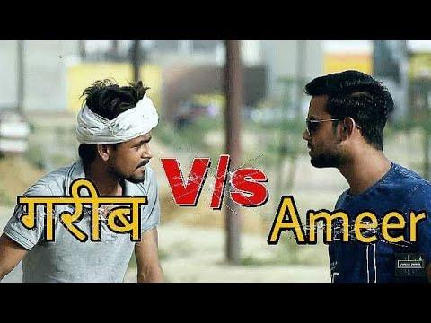 गरीब vs अमीर || Gareeb vs Ameer || Gareebi ,|| गरीबी।।  Motivational story || kaala Insprational