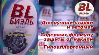 видео гипоаллергенные средства для стирки