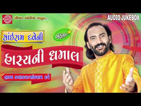 Sairam Dave Ni Hasya Dhamal New Gujarati Jokes 2018