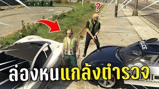 แกล้งตำรวจ ด้วยบัคล่องหนในเกม GTA V Roleplay