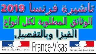 تاشيرة فرنسا 2019  الوثائق المطلوبة لكل أنواع الفيزا وبالتفصيل