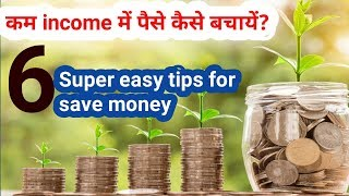 पैसे कैसे बचाएं    How To Save Money From Less Income    Money Saving Tips    Sonam's Lifestyle   