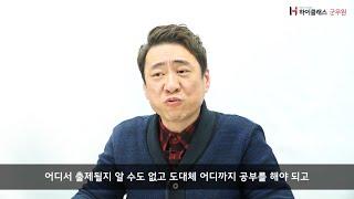 하이클래스 군무원 이동훈 정보사회론 논문특강 오리엔테이…