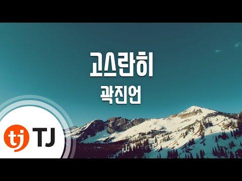 [TJ노래방] 고스란히 - 곽진언(Kwak, Jin-Eon) / TJ Karaoke