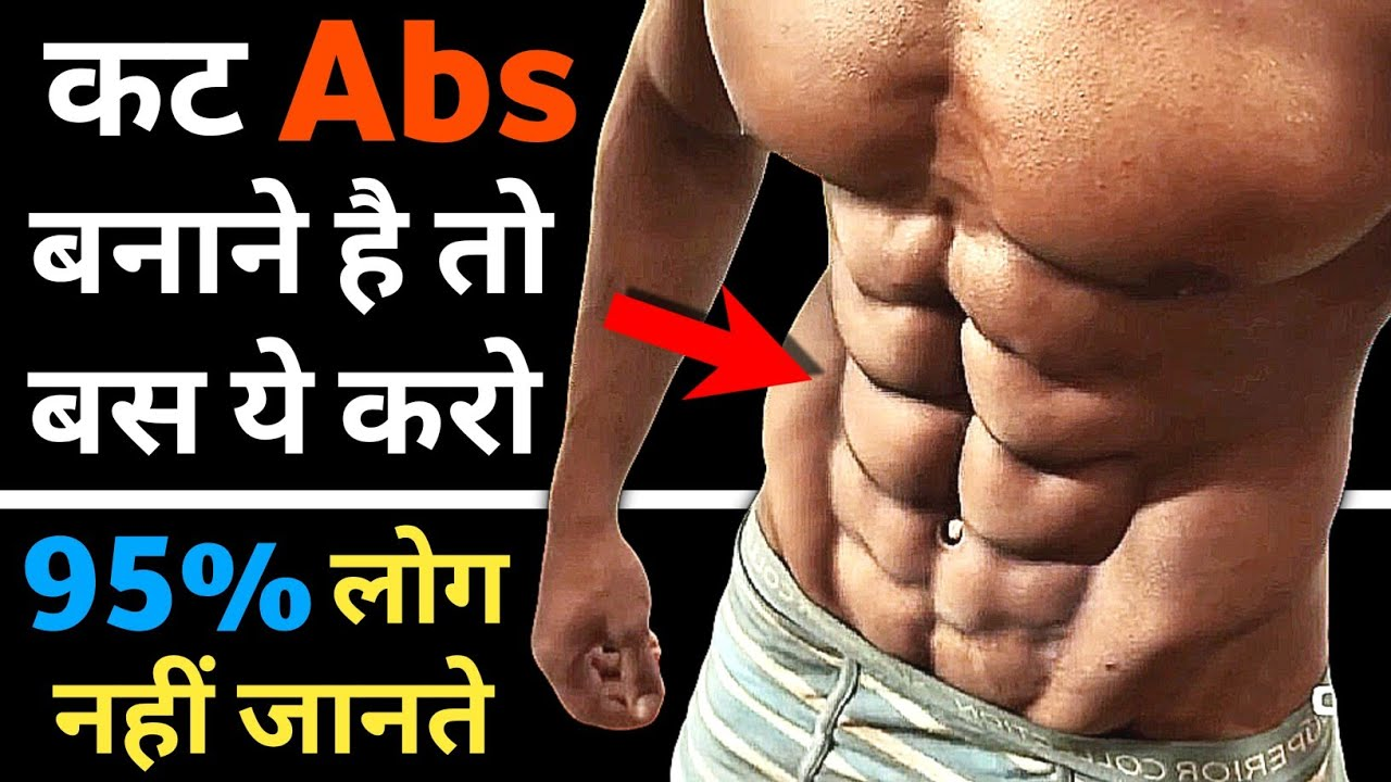 एब्स कैसे बनाएं | Six pack workout | How to make abs | abs kaise banaye hindi | gym & bodybuilding