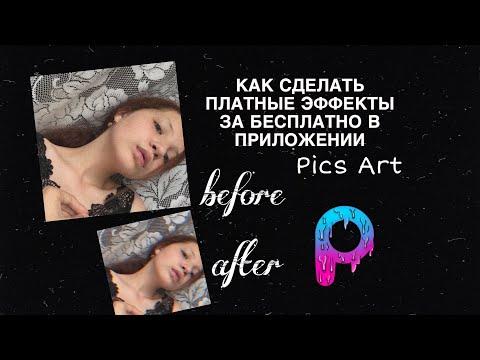 Как сделать ПЛАТНЫЕ эффекты БЕСПЛАТНЫМИ НА ФОТО??Все бесплатные эффекты в Pics Art??//