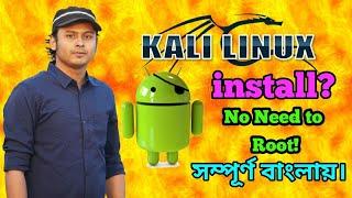 How to install Kali Linux/GNU-debin without Root in Bangla - Root ছাড়াই কালি লিনাক্স ইন্সটল করুন।