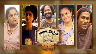 Pork Weediya | Episode 35 - (2021-09-14) | ITN Thumbnail
