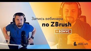"""Стрим для 2D-художников """"ZBrush – обязательный софт в 2019""""   Что такое збраш и цифровой скульптинг"""