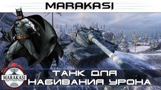 World of Tanks лучший танк для набивания урона, эпичный бой wot