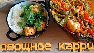 Овощное карри. Блюдо индийской кухни.