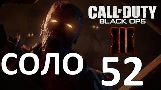 Call of Duty Black Ops III Shadows of Evil соло 52 раунда
