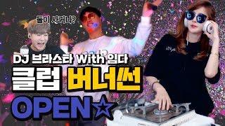 엣지☆ 엣지 vs 임다! 클럽 디제잉 대결 레전드! drop the beat!
