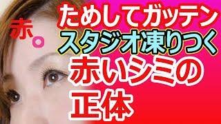 """ためしてガッテン・シミ#2 スタジオが凍りついた""""赤いシミ""""の恐怖!正体..."""