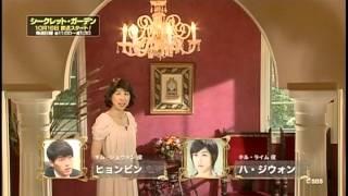 シークレット・ガーデン 第5話