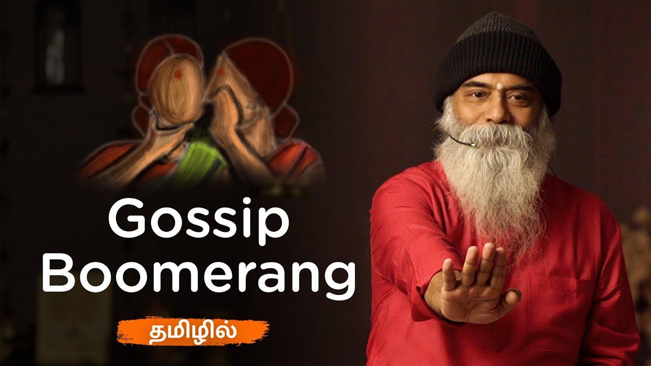 Gossip Boomerang (Tamil)   Guru Mithreshiva   Ulchemy
