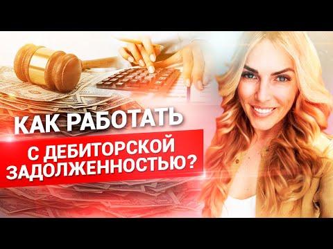 Взыскание дебиторской задолженности. Что делать с дебиторкой? // 18+