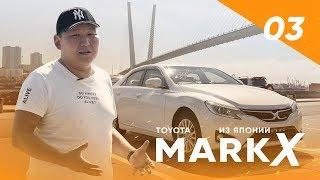 TOYOTA MARK X 2015 — полет бизнес-классом, обзор | Garantrade #03