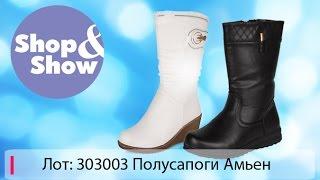 Shop & Show (Обувь). 303003 Полусапоги Амьен (Распродажа)