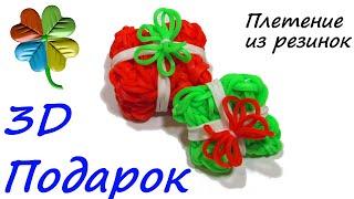 Подарок 3Д своими руками из резинок ♣Klementina Loom♣|Урок 69