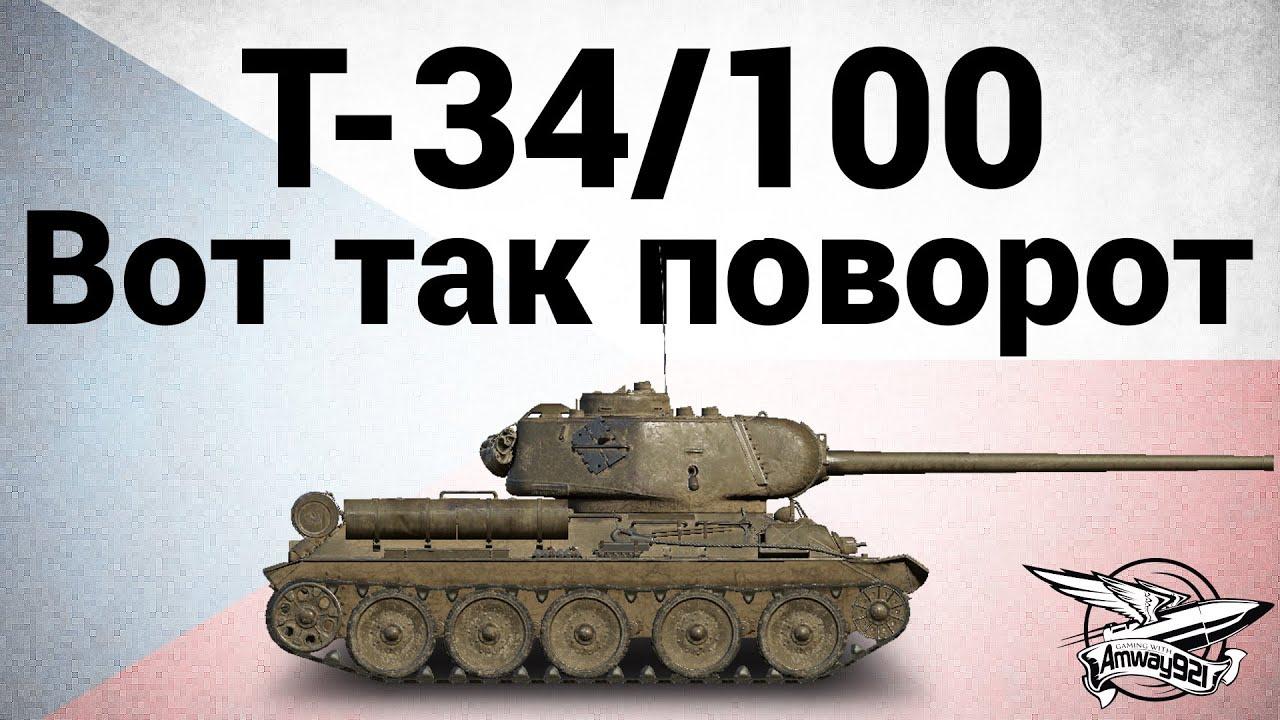 wot t 34 100