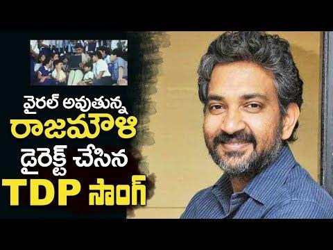 వైరల్ అవుతున్న రాజమౌళి డైరెక్ట్ చేసిన TDP సాంగ్   TDP Party SONGS   SS Rajamouli   RRR Movie