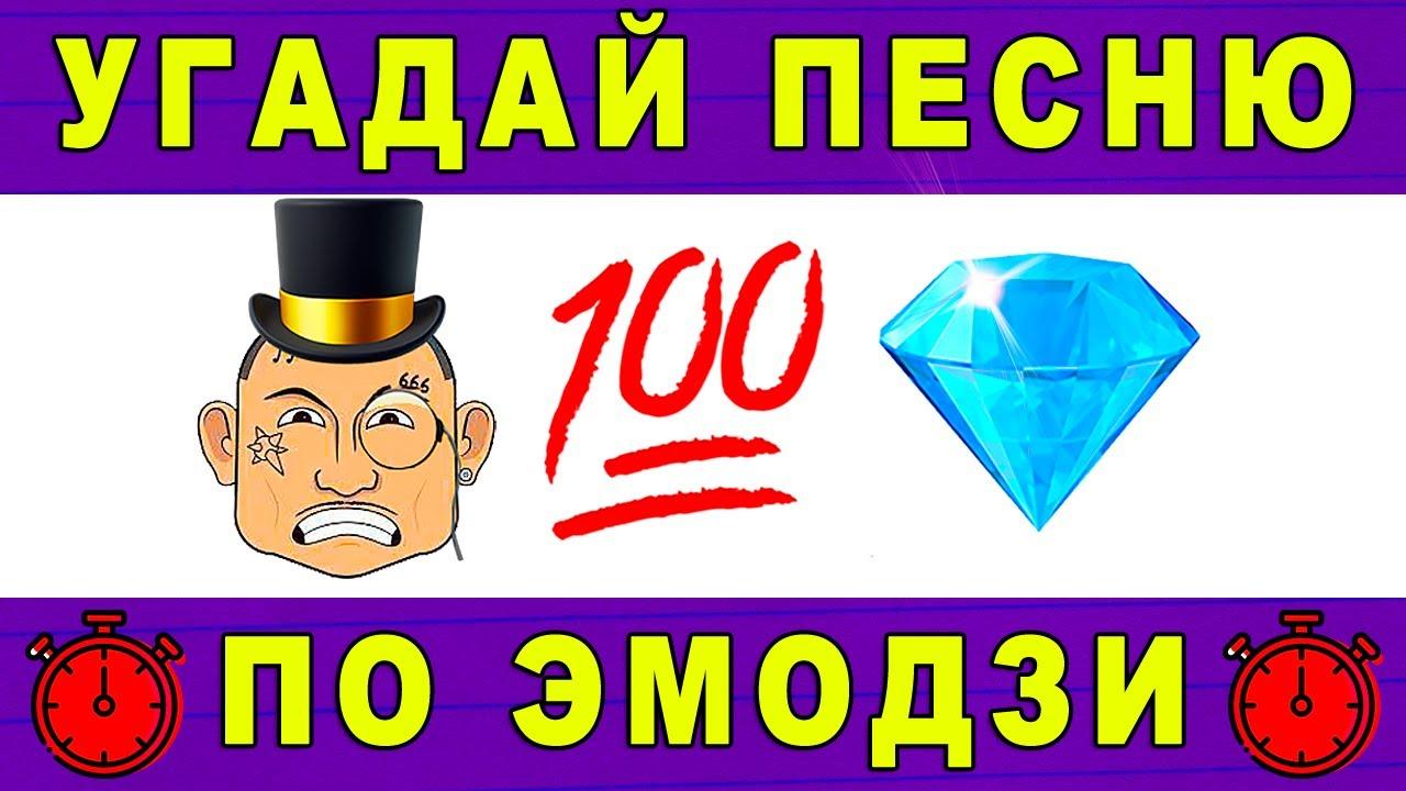 Угадай песню по эмодзи за 10 секунд | Где логика? | Русские песни 2020 - 2021 №80