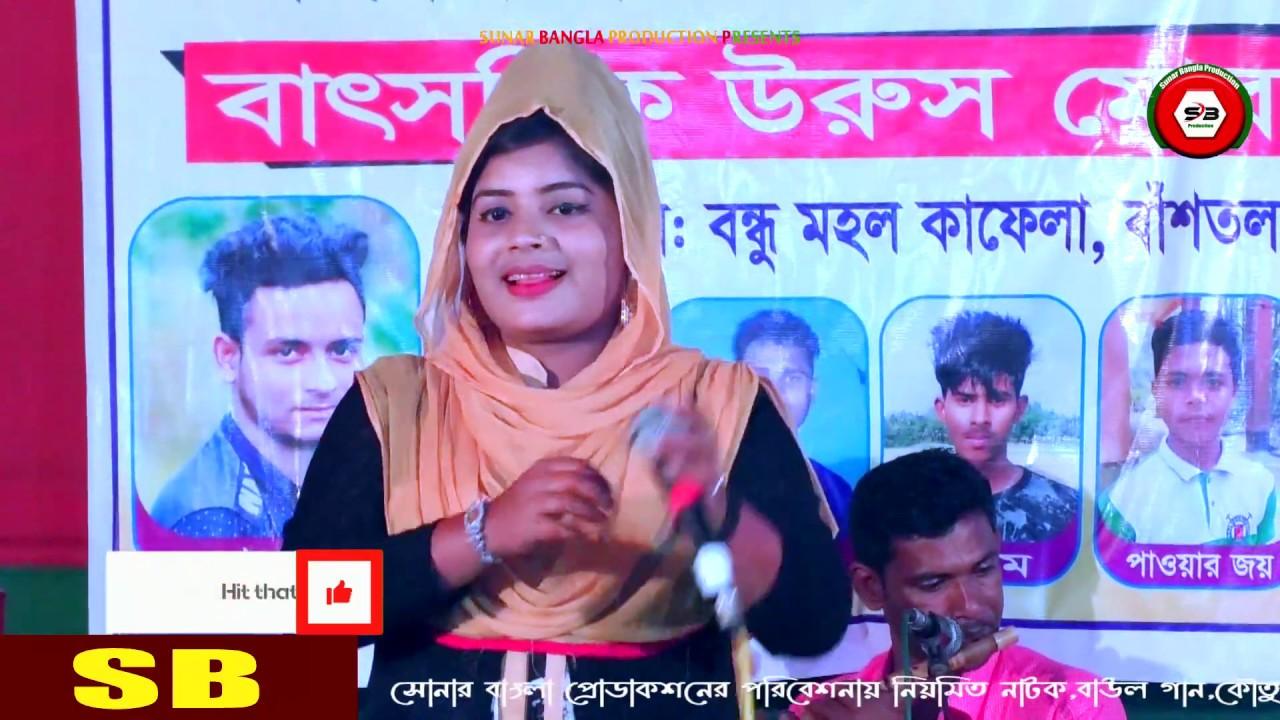 প্রান বন্ধুর পিরিতের জ্বালা সইতে আর পারিনা | Tamanna sarker | folk song | Sunar bangla production