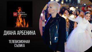 Диана Арбенина и Virgo Show на канале ТВЦ