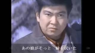 1962年(昭和37年)10月発表 作詞:萩原四朗 作曲:上原賢六 1...