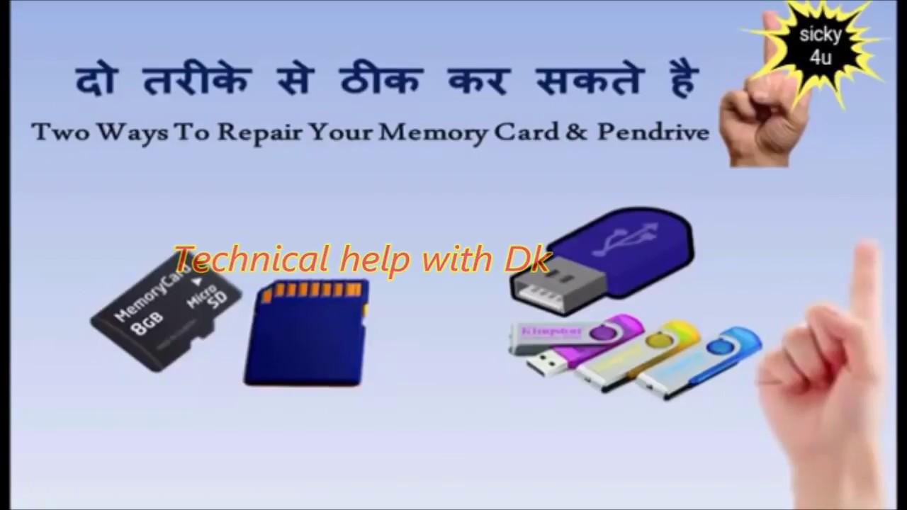 sd card ko thik kaise karekharab memory card ko thik