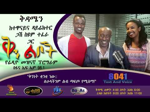 Qin Leboch Radio Program With Gash Seyum Tefra A